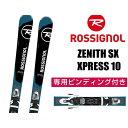ロシニョール ROSSIGNOL メンズ レディース スキー板セット 金具付 Z...