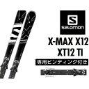 サロモン salomon メンズ レディース スキー板セット...
