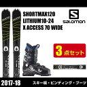 サロモン salomon ショートスキー板 3点セット メンズ レディース SHORTMAX120 +LITHIUM10-24+X ACCESS 70 WIDE BB ショートマックス + リチウム+ アクセス 【取付無料】