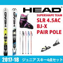 ヘッド HEAD ジュニア スキー板4点セット SUPERSHAPE TEAM+SLR 4.5AC+BJ-X+PAIR POLE シェイプ 子供用スキー 【取付無料】