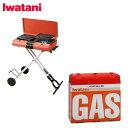 イワタニ ツーバーナーセット スタンド型BBQグリル グリルスター+イワタニカセットガス(オレンジ)