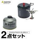 ソト SOTO シングルバーナー ガスカートリッジ アミカスポットコンボ パワーガス 250 トリプルミックス SOD-320PC SOD-725T
