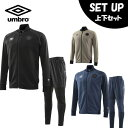 umbro - アンブロ UMBRO スポーツウェア上下セット メンズ ダイヤフェイストラックジャケット + ダイヤフェイスロングパンツ UMUMJF15 + UMUMJG15