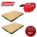 コールマン エアマットセット 大型 コンフォートエアーマットレス/W×2個 + クイックポンプ/4D 170A6488 + 2000021937 Coleman
