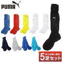プーマ サッカーストッキング 5点セット メンズ サッカーソックス 900399 PUMA