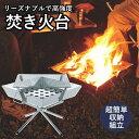 プラス100円でオリジナルケース購入可能  ユニフレーム ファイアグリル 683040 焚き火台