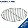 ユニフレーム ( UNIFLAME ) 調理器具(単品) ダッチオーブン底網 665350