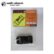 ウォークアバウト walk about バッグパーツ サイドリリースバックルダブル25 2128SRバックル