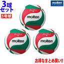 モルテン バレーボール5号 3点セット プロタッチ ( 5号球 ) V5M4550 molten