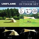 ユニフレーム UNIFLAME テント 大型テント セット ...