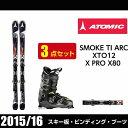 【16-17 2017モデル】【5,400円以上ご購入で送料無料】【ポイント10倍 12/10 00:00〜23:59まで】 アトミック ATOMIC スキー3点セット メンズ レディース SMOKE TI ARC+XTO12+X PRO X80