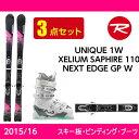 【店頭受取対応商品】【5,400円以上ご購入で送料無料】【国内正規品】【15-16 2016モデル】ロシニョール ROSSIGNOL スキー板 レディース スキー3点セット UNIQUE 1W+XELIUM SAPHIRE 110+NEXT EDGE GP W 【取付無料】