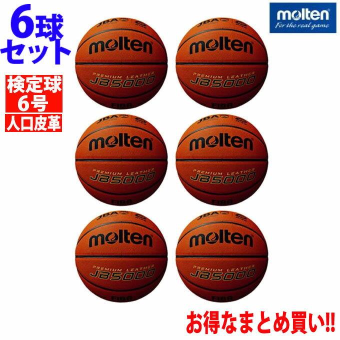 モルテン バスケットボール 6号球 6点セット JB5000 B6C5000 molten