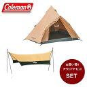 コールマン テントセット 大型テント エクスカーションティピー/325 + XPヘキサタープMDX グリーン 2000031572 + 2000028621 Coleman