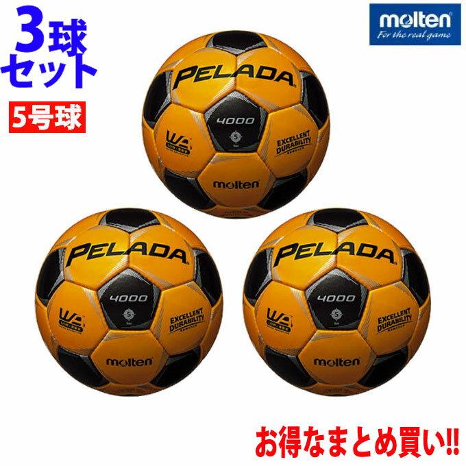 モルテン サッカーボール 5号球 検定球 3点セット ペレーダ4000 F5P4000-YK molten