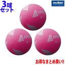 モルテン バレーボール 3点セット ソフトバレーボール S3Y1200-P molten