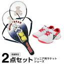 ウイルソン Wilson ジュニア硬式テニスラケット 張り上げ済 ベアー・ラケット・セット+ジュニアテニスシューズ オールコート用 WRT6164E+VQ530203G03