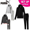 プーマ PUMA トレーニングウェア上下セット レディース スウェットジャケット バンデッドドレーピーパンツ 851925 + 594690