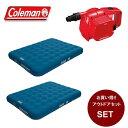 コールマン エアマットセット 大型 デュラブルエアーベッド ダブル×2個 + クイックポンプ/4D 2000031957 + 2000021937 Coleman