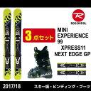 ロシニョール ROSSIGNOL ショートスキー板 3点セットメンズ レディース MINI EXPERIENCE99 +XPRESS11+NEXT EDGE GP 【取付無料】