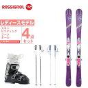 ロシニョール ROSSIGNOL スキー板 4点セット レディース スキー板+ビンディング+ブーツ+ストック EXPERIENCE 74 W + XPRESS W 10 B83 + KELIA 50