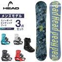 ヘッド HEAD スノーボード 3点セット メンズ ボード+...
