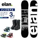エラン ELAN スノーボード 3点セット メンズ ボード+ビンディング+ブーツ SPIKE 2 +...