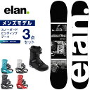 エラン ELAN スノーボード 3点セット メンズ ボード+...
