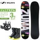 ツマ ZUMA スノーボード 3点セット ジュニア ボード+ビンディング+ブーツ OXIE Jr +