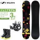 ツマ ZUMA スノーボード 3点セット ジュニア ボード+ビンディング+ブーツ PIXELIF J