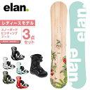 エラン ELAN スノーボード 3点セット レディース ボー...