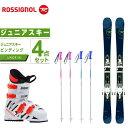 ロシニョール ROSSIGNOL ジュニア スキー4点セット スキー板+ビンディング+ブーツ+ストック EXPERIENCE PRO + KID-X + HERO J4 + SLALO..