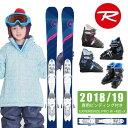 ロシニョール ROSSIGNOL ジュニア スキー3点セット EXPERIENCE PRO W + KID-X + BJ-X