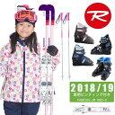 ロシニョール ROSSIGNOL ジュニア スキー4点セット FAMOUS JR +KID-X + BJ-X + SLALOM JR