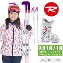 【クーポン利用で3000円引 2/15 0:00〜2/17 23:59】 ロシニョール ROSSIGNOL ジュニア スキー4点セット HERO JR XPRESS JR FUN GIRL J4 SLALOM JR