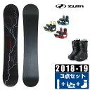 ツマ ZUMA スノーボード 3点セット メンズ LIGHT...