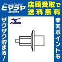 ミズノmizuno陸上競技 陸上スパイクスパイクピン 二段平行タイプオールウェザー・トラック用8ZA301