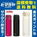 サーモス THERMOS 水筒 すいとう 真空断熱ワンタッチマグ500 JNL-502