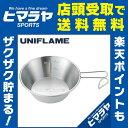 ユニフレーム UNIFLAME 食器 マグカップ UFシェラカップ300 ステンレス 667743