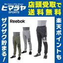 リーボック Reebok ウォームアップ メンズ ワンシリーズ Wハイブリッドスウエット パンツ LNT32