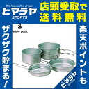 スノーピーク snow peak 食器セット 皿 鍋 アルミパーソナルクッカーセット SCS-020