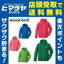 モンベル ( mont bell ) アウトドア ジャケット ジュニア ウインドブラストパーカ Kid's 1103251
