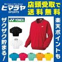 ヨネックス YONEXテニス バドミントン ウェア メンズ レディーストレーナー32000