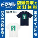 モンベル(mont bell) アウトドア Tシャツ 半袖 メンズ WIC.Tシャツ 白い山男 1114150