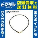 ファイテン phiten健康グッズRAKUWAネックX50 Vタイプ0215TG681253