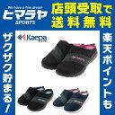 ケーパ Kaepa サンダル レディース スリッポン KPL00959