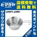 ユニフレーム UNIFLAME 食器 マグカップ UFシェラカップ420 ステンレス 667750