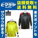アドミラル Admiralサッカーウェア 長袖シャツ メンズゴールキーパーシャツAD0090ユニフォーム フットサル