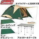 【送料無料】 【アルミロールテーブルとのお得なセット】コールマン(Coleman) ドーム型テントセット タフワイドドーム スタートパッケージ 170TA0950R +アルミロールテーブル VP1641007B