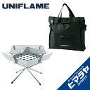 ユニフレーム UNIFLAME焚火台ファイアグリル683040オリジナルキャリーケースプレゼント